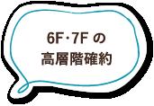 6F・7Fの高層階確約