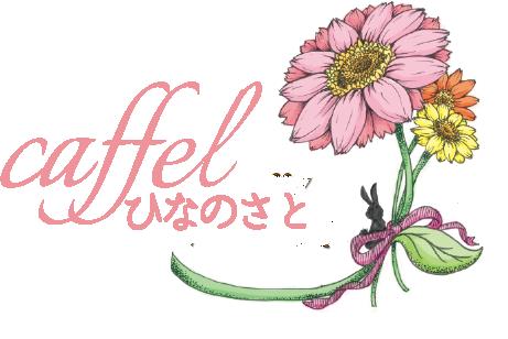 【公式HP】caffel ひなのさと《ベストレート保証》日田温泉 リゾート旅館