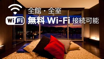 全館・全室無料Wi-Fi接続可能